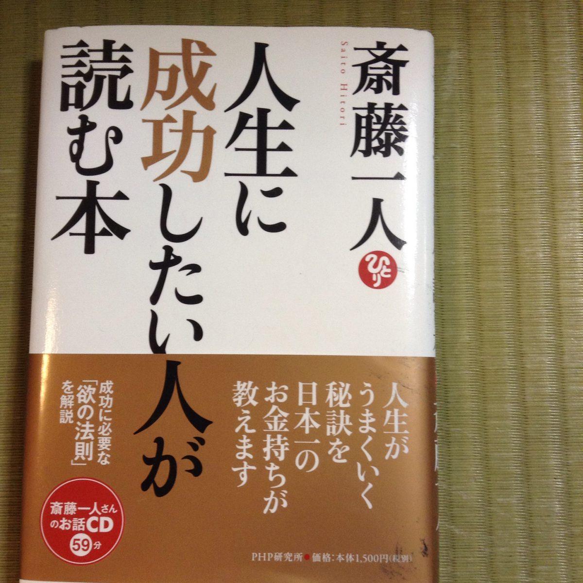 人生に成功したい人が読む本