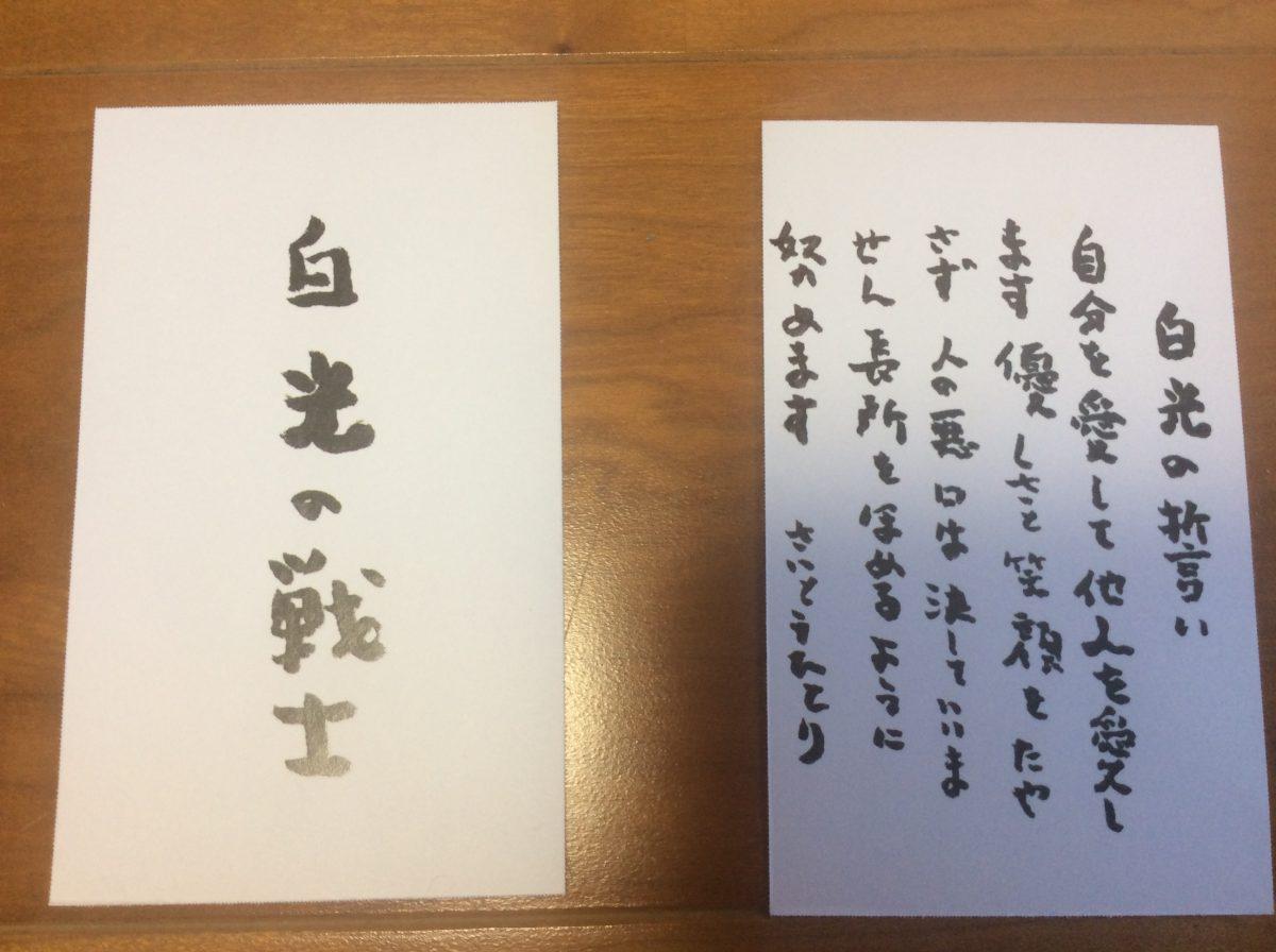 「斉藤一人 名代 舛岡はなゑ」