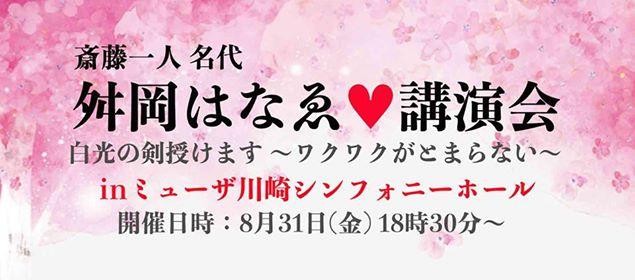 8月31日(金)神奈川県・川崎 講演会開催します ⚔️白光の剣⚔️授けます✨