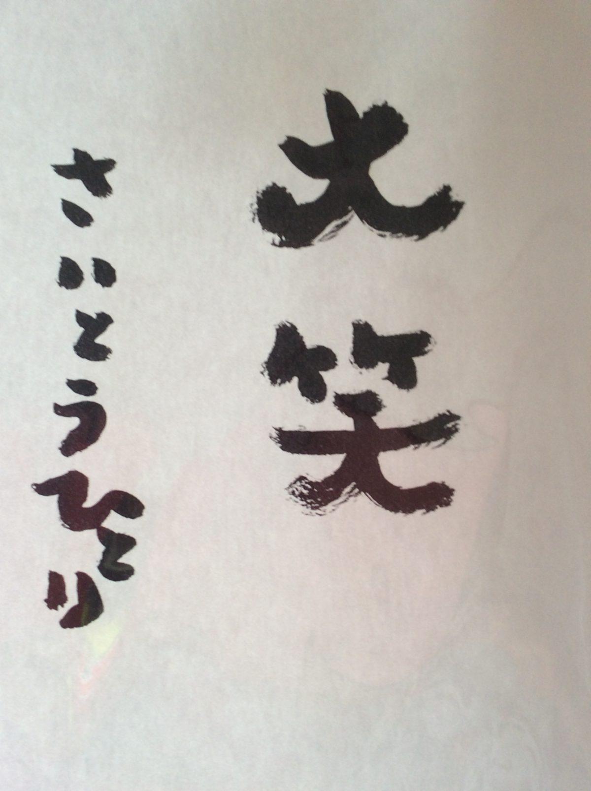 日花さんのブログ、はじまるよ〜〜