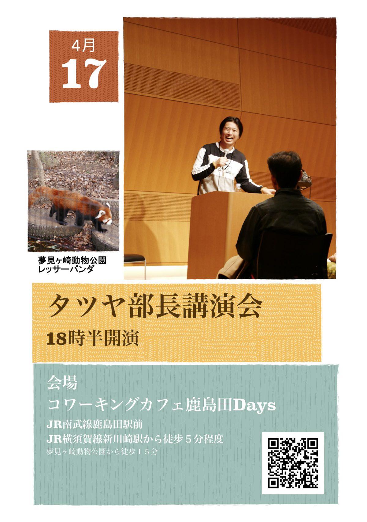 タツヤ部長の講演会