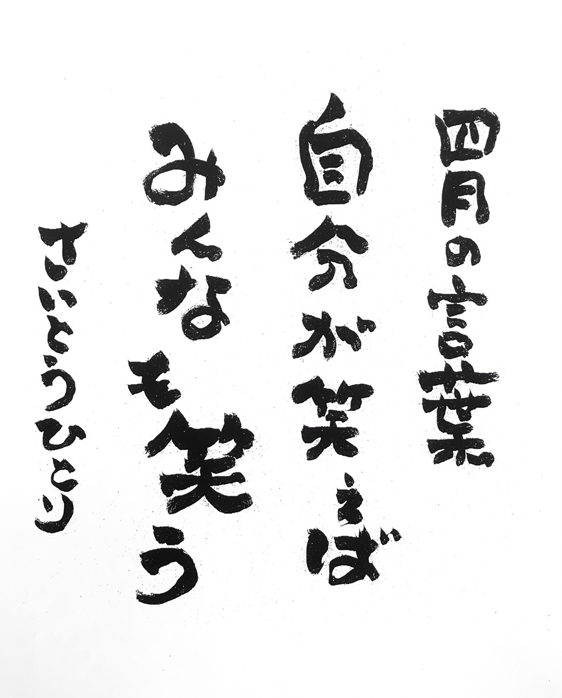 """斉藤一人 公式ブログ 一日一語 4月15日"""