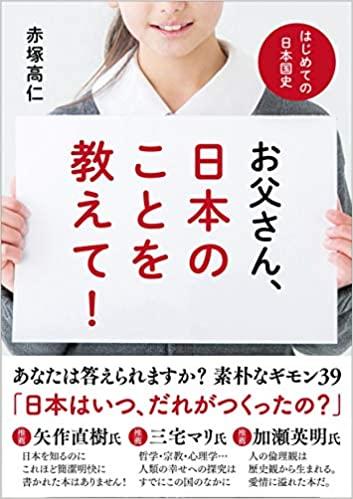 赤塚さんの聖書塾